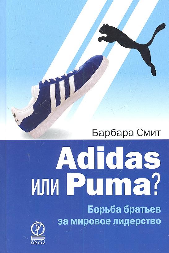 Смит Б. Adidas или Puma? Борьба братьев за мировое лидерство