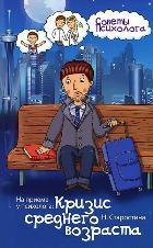 Старостина Н. На приеме у психолога: кризис среднего возраста ISBN: 9785222200582 татьяна алюшина счастье среднего возраста