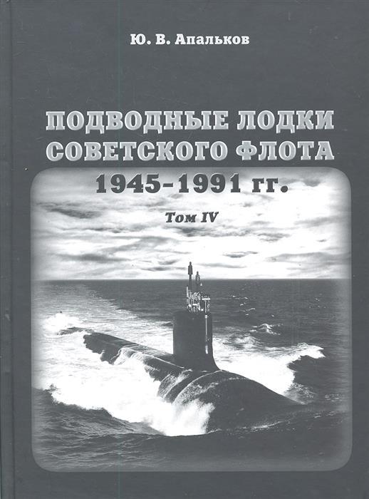 Апальков Ю. Подводные лодки советского флота 1945-1991 гг. т.4 платонов а линейные силы советского флота