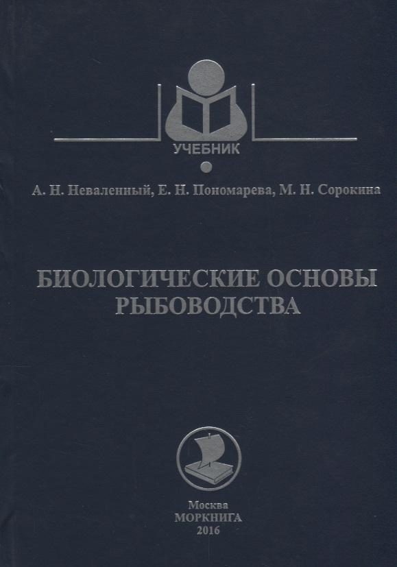 Неваленный А., Пономарева Е., Сорокина М. Биологические основы рыбоводства. Учебное пособие