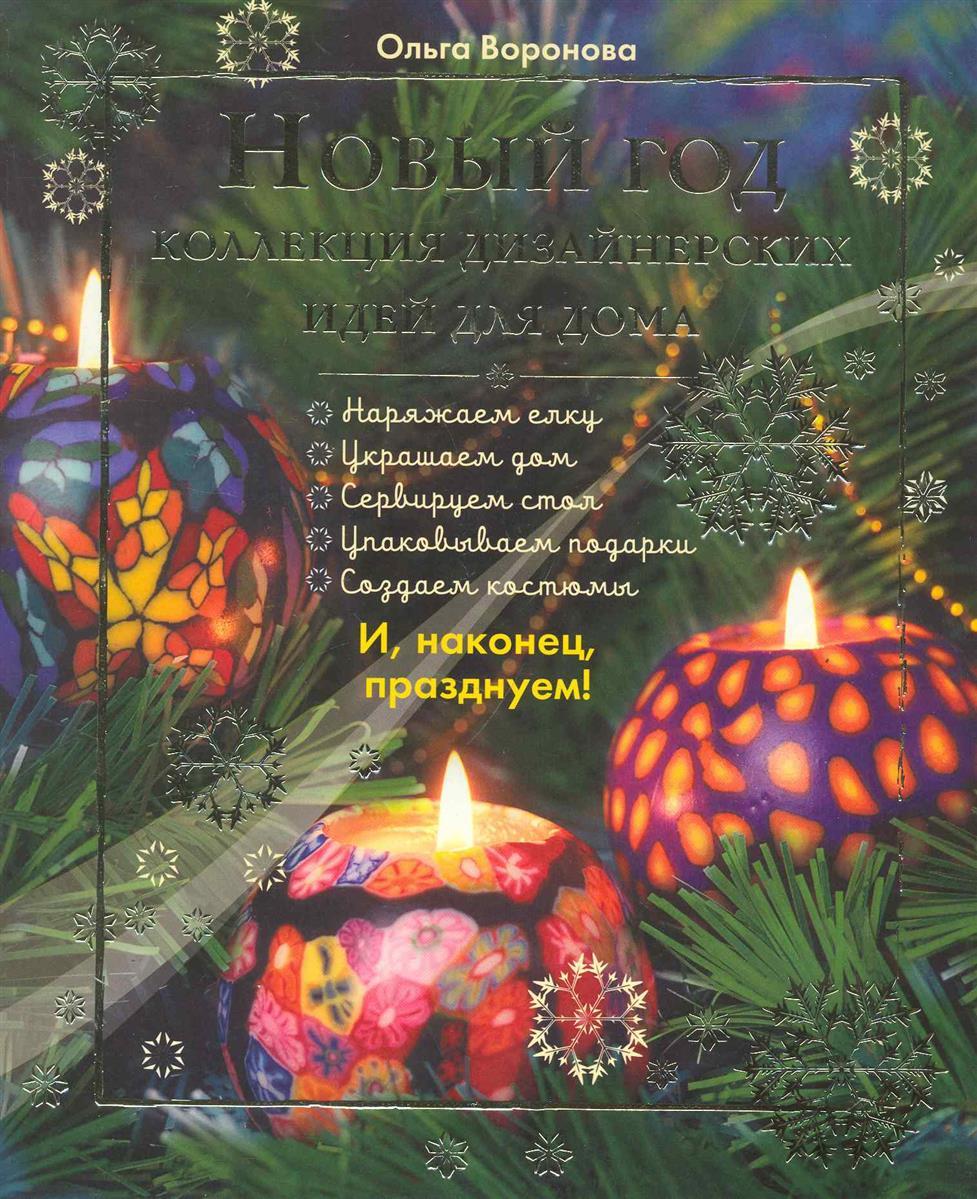 Новый год Коллекция дизайнерских идей для дома