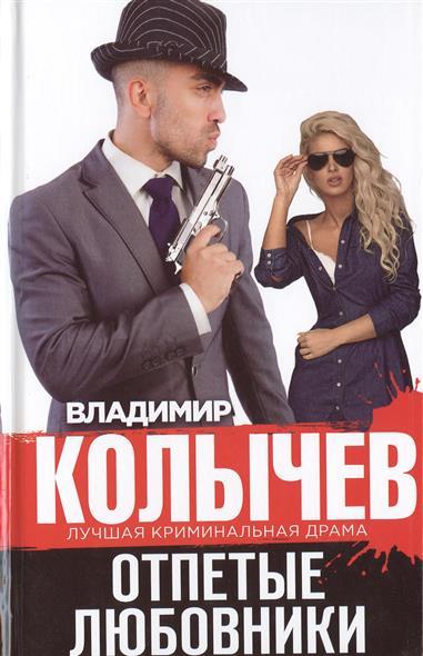 Колычев В. Отпетые любовники