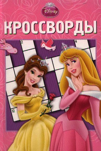 Сборник кроссвордов К №1228 (Принцессы)