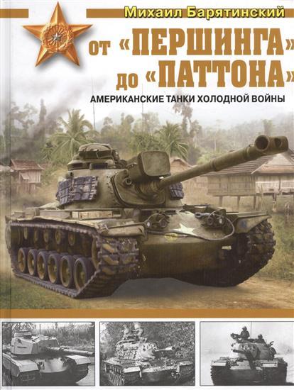"""От """"Першинга"""" до """"Паттона"""". Американские танки Холодной войны"""