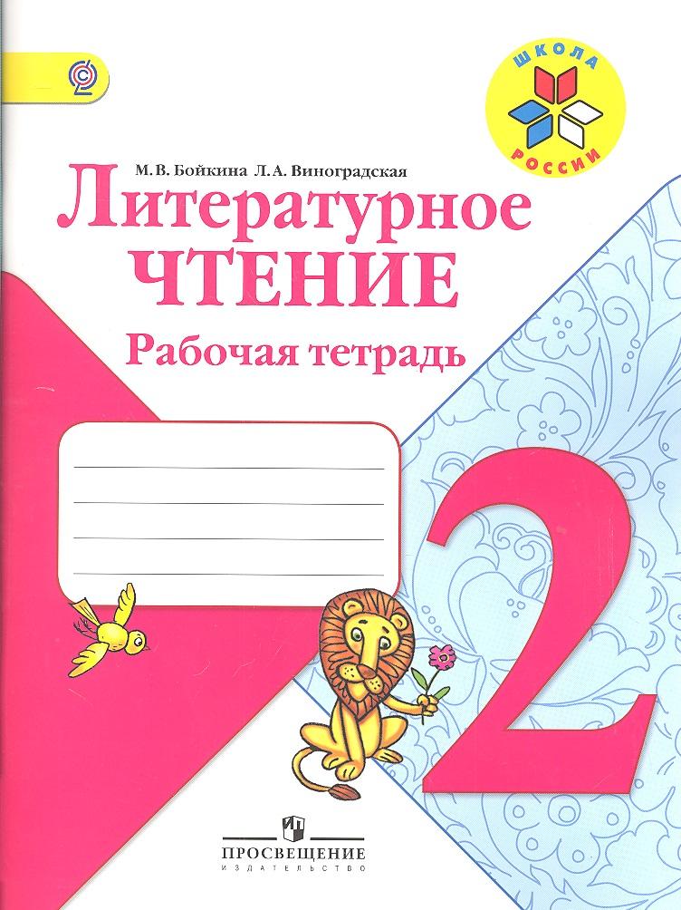 Бойкина М., Виноградская Л. Литературное чтение. 2 класс. Рабочая тетрадь. Пособие для учащихся общеобразовательных учреждений