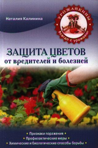 Защита цветов от вредителей и болезней