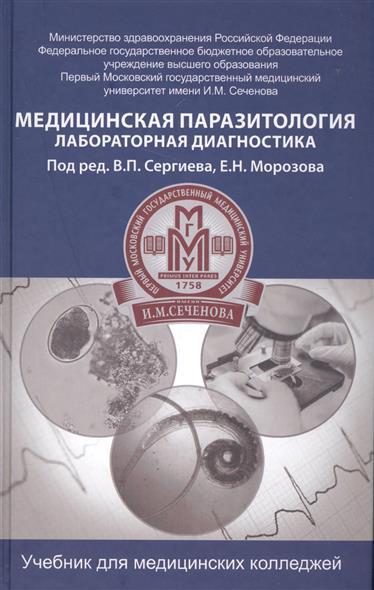 Сергие ., Морозо Е. Медицинская паразитология. Лабораторная диагностика. Учебник для медицинских колледжей