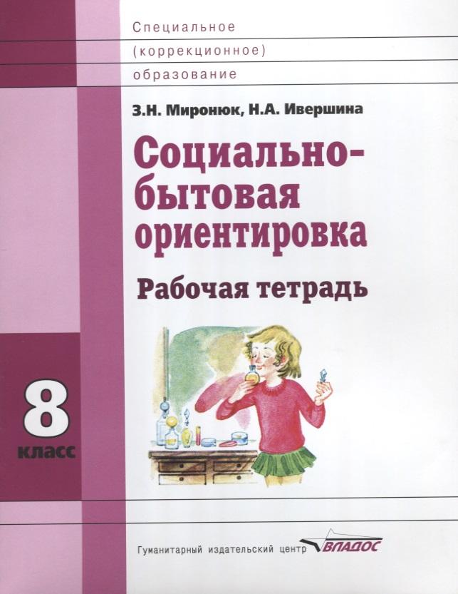 Миронюк З., Ивершина Н. Социально-бытовая ориентировка. 8 класс. Рабочая тетрадь