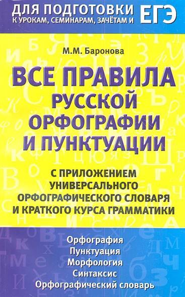 Все правила русской орфографии