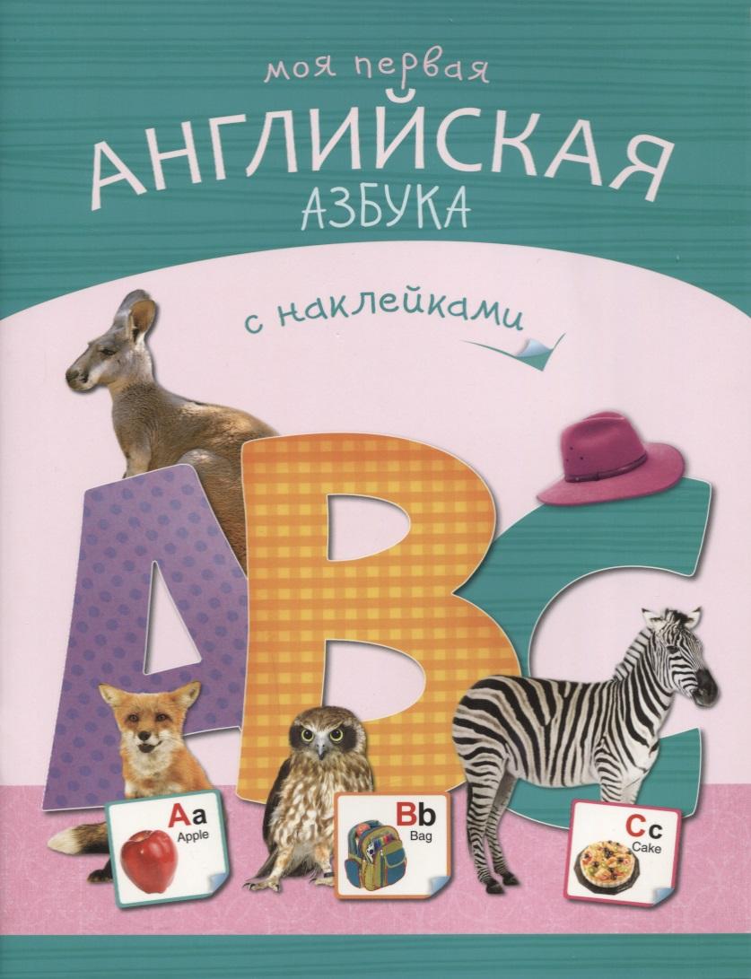 Евдокимова А. (ред.) Моя первая английская азбука с наклейками английская азбука твоя первая книга