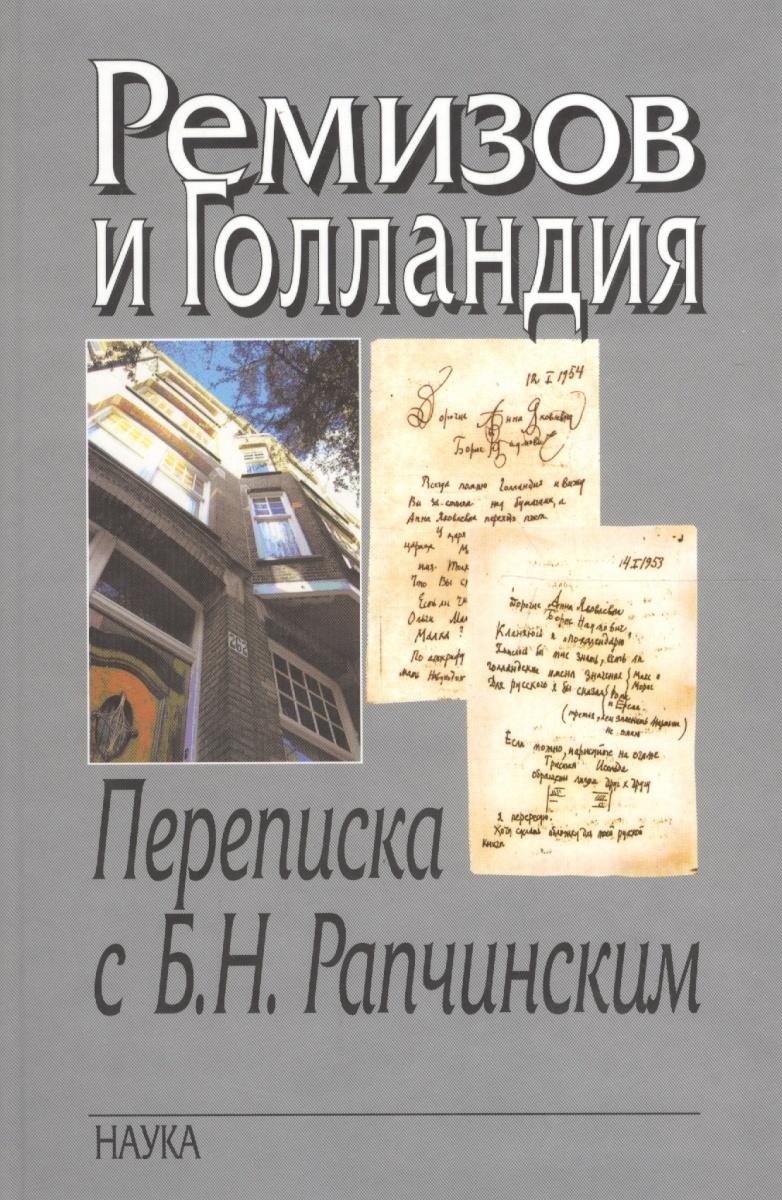 Ремизов и Голландия. Переписка с Б.Н. Рапчинским (1947-1957)