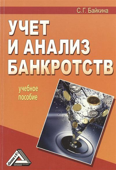 Байкина С.: Учет и анализ банкротств. Учебное пособие. 2-е издание