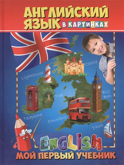 Молодченко Д. Английский язык в картинках. Мой первый учебник ISBN: 9785956719473 игнатьева л азбука мой первый учебник