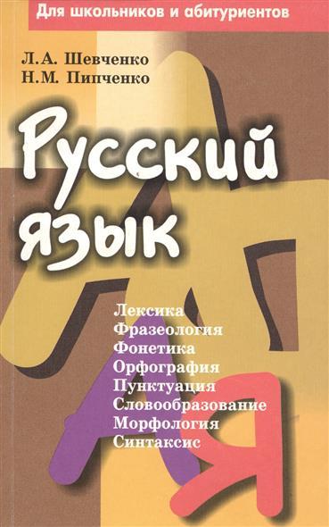 Русский язык. Для школьников и абитуриентов. 2-е издание, исправленное