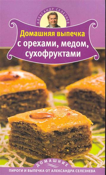 Домашняя выпечка с орехами медом сухофруктами