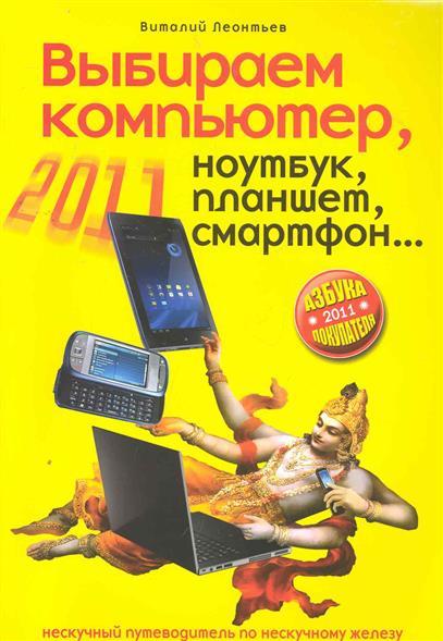 Леонтьев В. Выбираем компьютер ноутбук планшет смартфон компьютер ноутбук планшет смартфон для всех самоучитель в вопросах и ответах