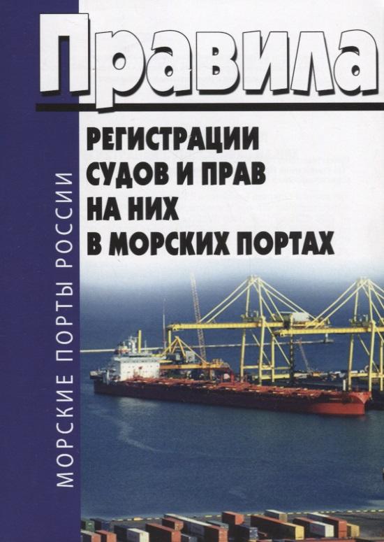 Правила регистрации судов и прав на них в морских портах