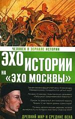 Басовская Н. Человек в зеркале истории Древний Мир и Средние века