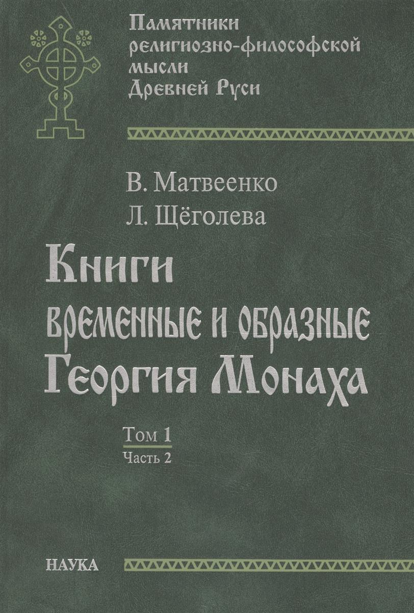 Книги временные и образные Георгия Монаха. Том 1. Часть 2. Текстологический комментарий