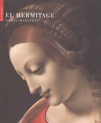 Piotrovsky M. El Hermitage: Obras maestras piotrovsky m эрмитаж на французском языке
