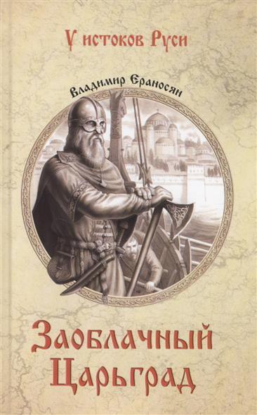 Ераносян В. Заоблачный Царьград ераносян в бойня isbn 9785699576180
