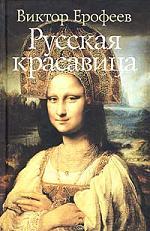 Ерофеев В. Русская красавица