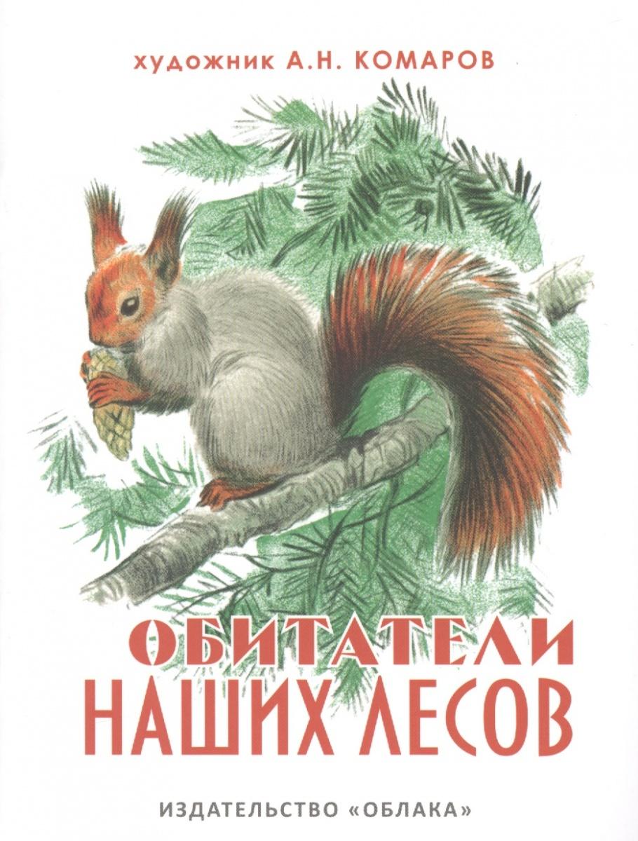 Соколова И. (ред.-сост.) Обитатели наших лесов книга эксмо disney занимательно о животных обитатели лесов с бемби 0