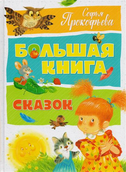 Прокофьева С. Большая книга сказок прокофьева с л неизвестный с хвостом