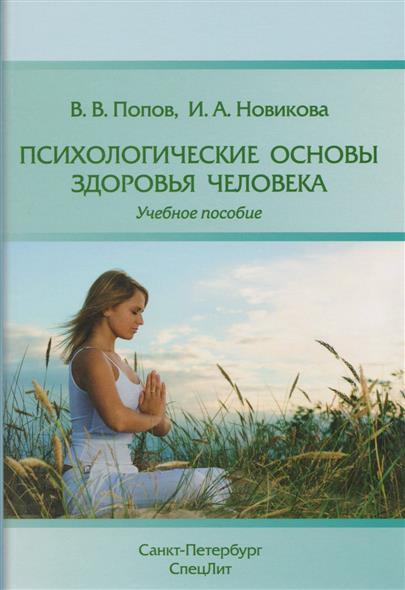 Попов В., Новикова И. Психологические основы здоровья человека. Учебное пособие ISBN: 9785299008555 жесткий диск серверный hp 872475 b21 300gb 872475 b21