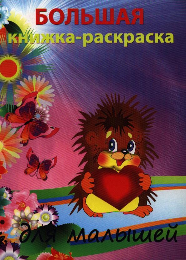 Дрозд А. (ред.) Большая раскраска для малышей митченко а ред любимые сказки большая раскраска