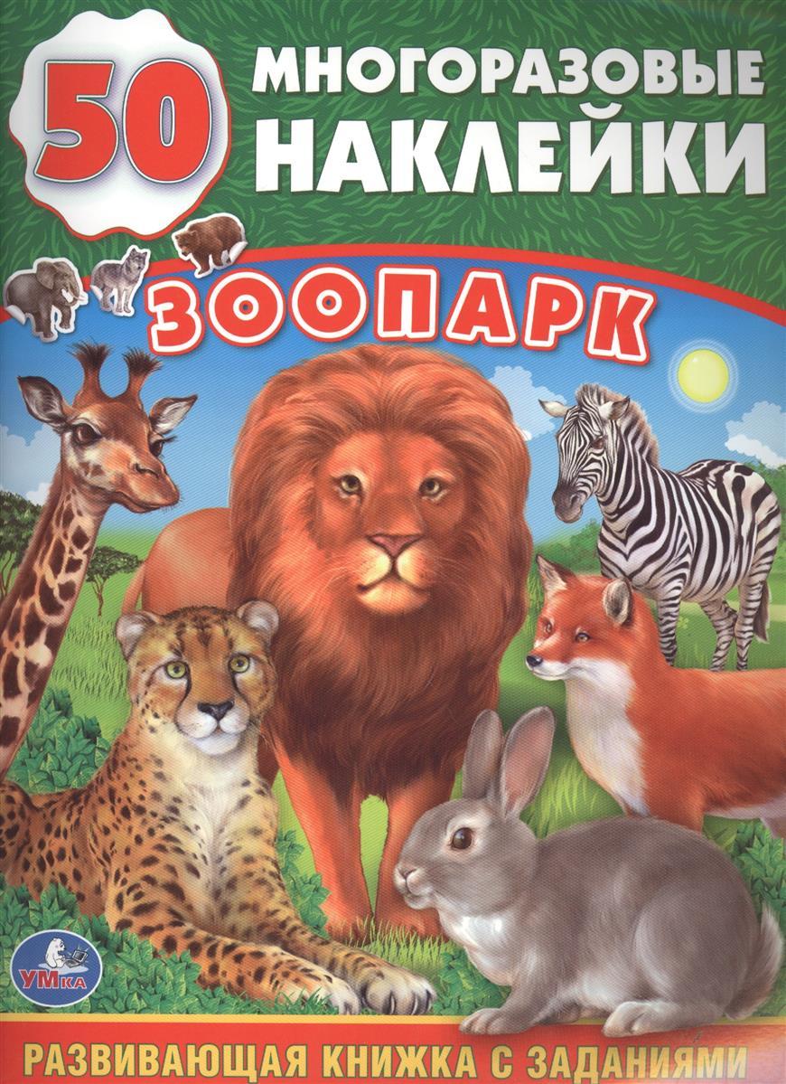 Хомякова К. (ред.) Зоопарк. 50 многоразовых наклеек шмидт м ред сад и огород 45 многоразовых наклеек