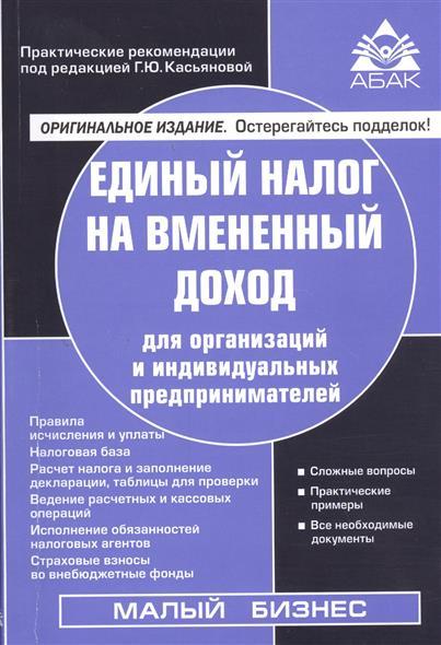 Единый налог на вмененный доход для организаций и индивидуальных предпринимателей. Издание восемнадцатое, пеработанное и дополненное