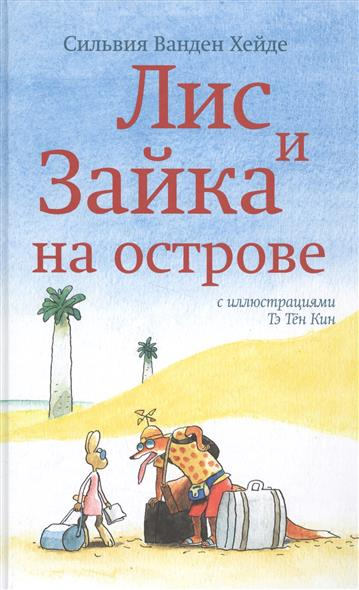 Ванден С. Лис и Зайка на острове хейде с лис и зайка четыре времени года