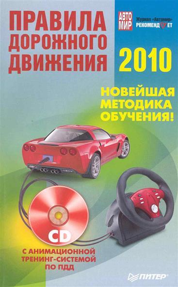 ПДД 2010 Новейшая методика обучения