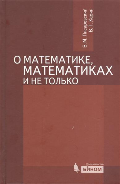 О математике, математиках и не только. 2-е издание, исправленное и дополненное