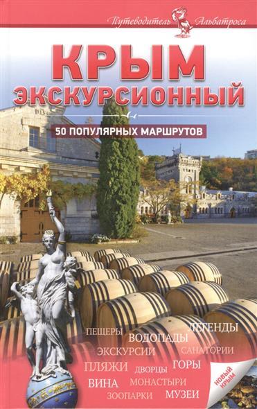 Крым экскурсионный. 50 популярных маршрутов