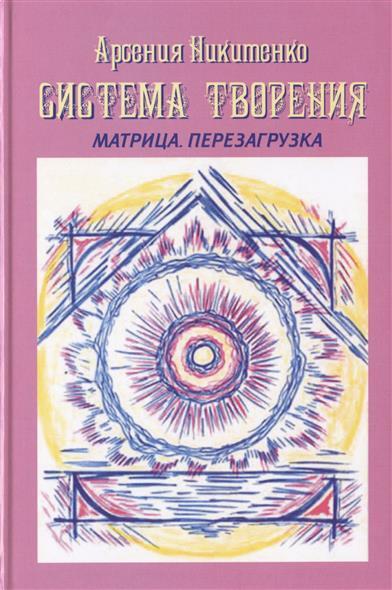 Никитенко А. Система Творения Матрица. Перезагрузка. Книга четвертая олейников а тени авалона книга четвертая