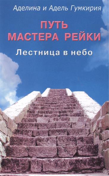Гумкирия А., Гумкирия А. Путь мастера рейки. Лестница в небо цена 2017