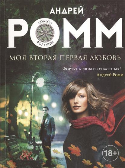 Ромм А. Моя вторая первая любовь. Роман олми в первая любовь роман