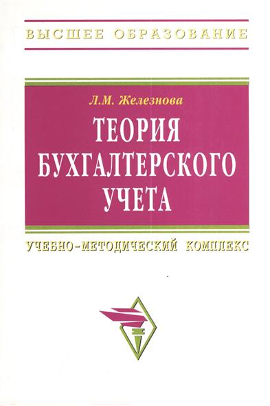 Железнова Л. Теория бухгалтерского учета. Учебно-методический комплекс. 5-е издание, переработанное и дополненное. Учебное пособие