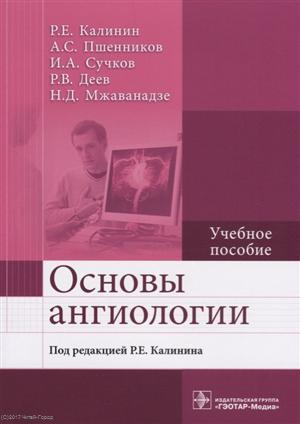 где купить Калинин Р. Основы ангиологии. Учебное пособие ISBN: 9785970443712 по лучшей цене