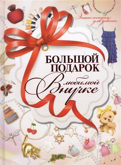 Ермакович Д. Большой подарок любимой внучке большой подарок дошкольникам