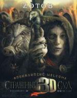Зотов Г. Апокалипсис Welcome Страшный Суд 3D Кн.2 зотов zотов г а аудиокн зотов москау