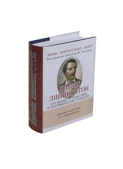 Давид Ливингстон. Его жизнь, путешествия и географические открытия. Биографический очерк (миниатюрное издание)