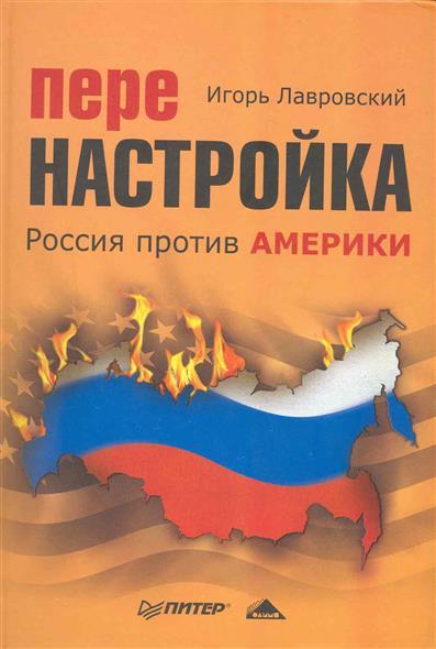 Перенастройка Россия против Америки