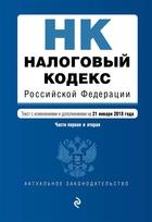Налоговый кодекс Российской Федерации. Части первая и вторая. Текст с изменениями и дополнениями на 21 января 2018 г.