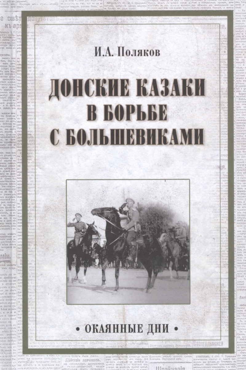 Поляков И. Донские казаки в борьбе с большевиками ISBN: 9785448402982