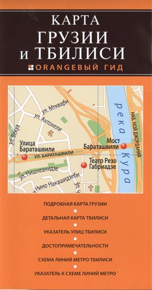 Коробкина Т. (ред.) Карта Грузии и Тбилиси