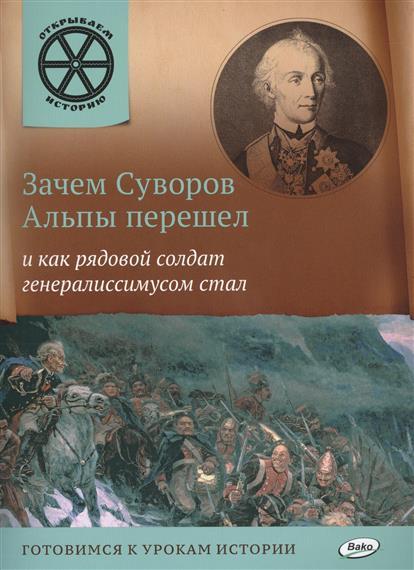 Зачем Суворов Альпы перешел и как рядовой солдат генералиссимусом стал. Готовимся к урокам истории