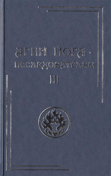 Яковлева Е. (сост.) Агни Йога - исследователям. Часть III